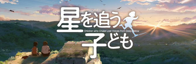 Children Who Chase Lost Voices Film Art Book